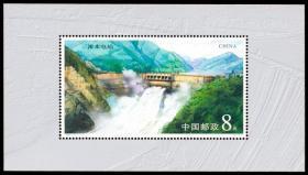 2001-17 M 二滩水电站邮票小型张