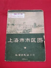 1956年上海市市区图(缺损)