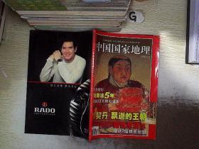 中国国家地理   2002 12