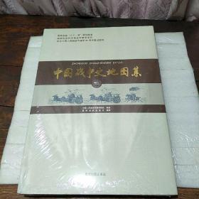 中国战争史地图集 未拆封