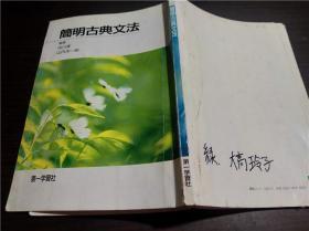 日文日本原版 简明古典文法 监修;市川孝 山内洋一郎 第一学习社 平成2年 大32开平装