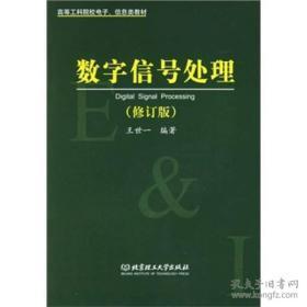 正版数字信号处理修订版王世一北京理工大学出版社9787810453042