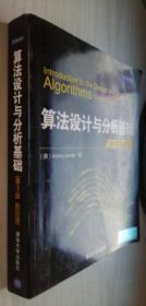 算法设计与分析基础(第3版 影印版)第三版 英文版
