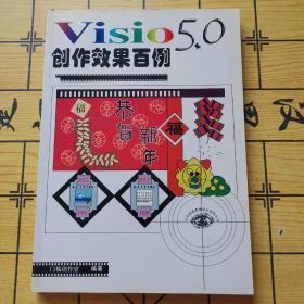 PHOTOSHOP5.0中文版创作效果百例