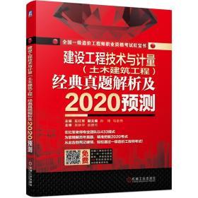 2020全国一级造价工程师职业资格考试红宝书建设工程技术与计量(土木建筑工程)经典真题解析及2020预测