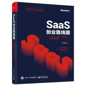 SaaS创业路线图:toB产品、营销、运营方法论及实战案例解读