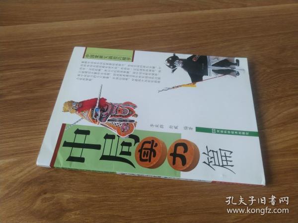 中局实力篇-中国象棋实战技巧精华