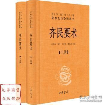 齐民要术(全二册)