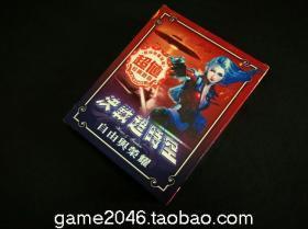 电脑游戏光盘CD自由与荣耀智冠代理游戏