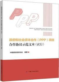 政府和社会资本合作(PPP)项目合作协议示范文本(试行) 9787518208463 中国招标投标协会 中国计划出版社 蓝图建筑书店