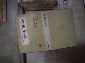 李渔全集:十二楼 合锦回文传 肉蒲团(故事梗概) 第九卷