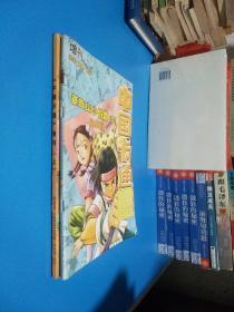 中国卡通 增刊 (基因山小伯爵 精华版 上下册)