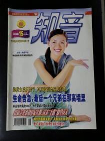 知音(2004年第15期8月上半月版)