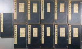 民国 书法碑帖 1926年 《停云馆法帖》2函11册全,巨大开本。线装  晋唐小字卷第一、唐人真迹卷、宋名人书卷、元名人书卷、释文 ,日本 西东书房珂罗版