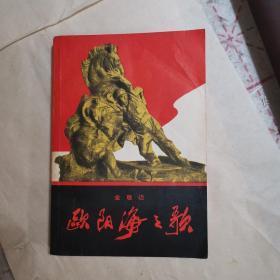 欧阳海之歌(人民文学出版社最早版本,1966年4月一版一印,文革发动前夕出版,保存非常完好)