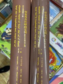蒙古国藏第一世哲布尊丹巴呼图克图蒙古文传记汇集 全二册 蒙文