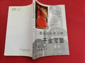 药王山医碑录释千金宝要
