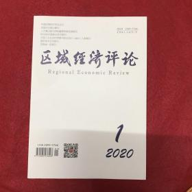 区域经济评论2020年第1期