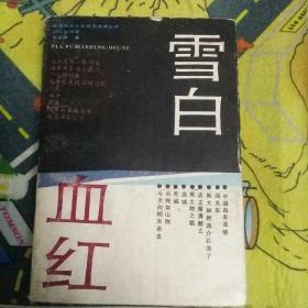 【 稀缺书  收藏类精品  包快递】《雪冷血热》全一册 张正隆著  1989年1版1印   包快递  当天发