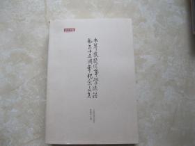 木芹教授从事学术活动五十周年纪念文集
