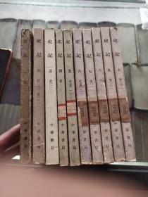 史记 全十册 配本