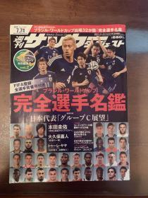 2018世界杯足球画册 日本原版世界杯图鉴画册 world cup名单特刊 包邮快递