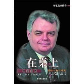 【正版】桥牌书/(桥艺名家传奇)在桌上:哈曼自传