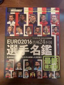 2016欧洲杯世界杯足球画册 日本原版世界杯图鉴画册 world cup名单特刊 包邮快递