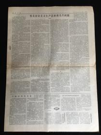 人民日报 1980年6月30日5-8版