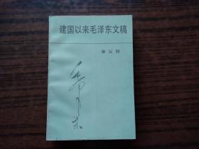 建国以来毛泽东文稿  (第五册)