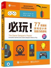 必玩!77款激发游戏设计师创造力的游戏(全彩)9787121387173电子工业Zack Hiwiller