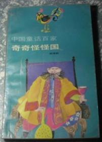中国童话百家: 奇奇怪怪国 C54
