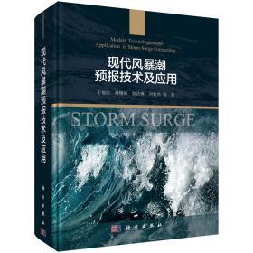 现代风暴潮预报技术及应用