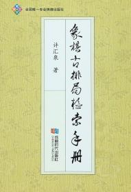 【正版】象棋古排局检索手册