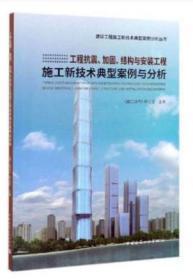 工程抗震,加固,结构与安装工程施工新技术典型案例与分析 者张可文 书店 建筑结构书籍