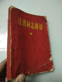 江青同志讲话(带林像)
