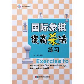 【正版】国际象棋提高杀法