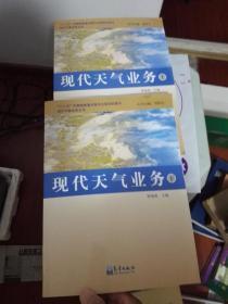 现代天气业务 (上下册)