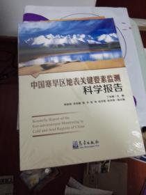 中国寒旱区地表关键要素监测科学报告 .
