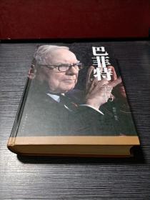 巴菲特全书
