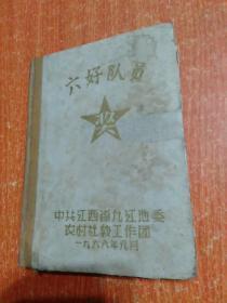 笔记本1本:六好队员笔记本 中共江西省九江地委农村社教工作团 1966年元月