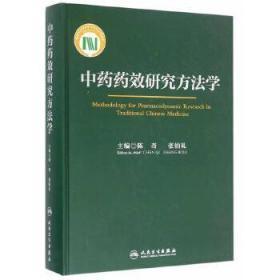 正版 中药药效研究方法学 陈奇9787117220521人民卫生出版