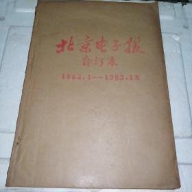 北京电子报合订本1983年1月1日第1期一一12月31曰第53期,