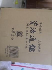 传世经典 文白对照 (资治通鉴+史记),精装2019年新版,一版一印。
