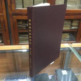 中国科学院成都生物研究所  两栖爬行动物研究  第一至四卷 辑   1979-1980年 (创刊号  16开 精装合订本) 1950-1980我国  两栖爬行动物研究的论文、著作目录初稿
