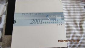 2001年专用邮资图邮资封片中邮广册(21枚封 24枚片)