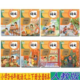2020新版正版人教版部编版小学语文课本全套3-6年级语文8本教材教科书三年级至六年级上下册 三四五六年级上册下册语文书语文