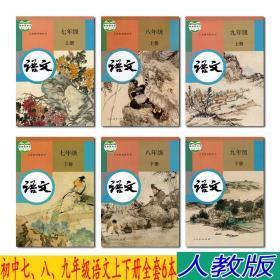 正版2020新版人教版初中语文课本全套6本语文教材7七年级8八年级9九年级上下册初一初二初三初中语文全套教科书E新课标语文9上