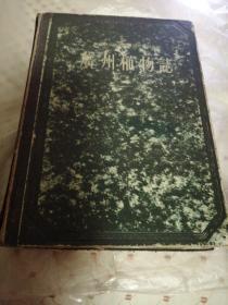 广州植物志       A4