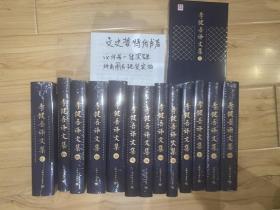 李健吾译文集(精装 全十四册)
